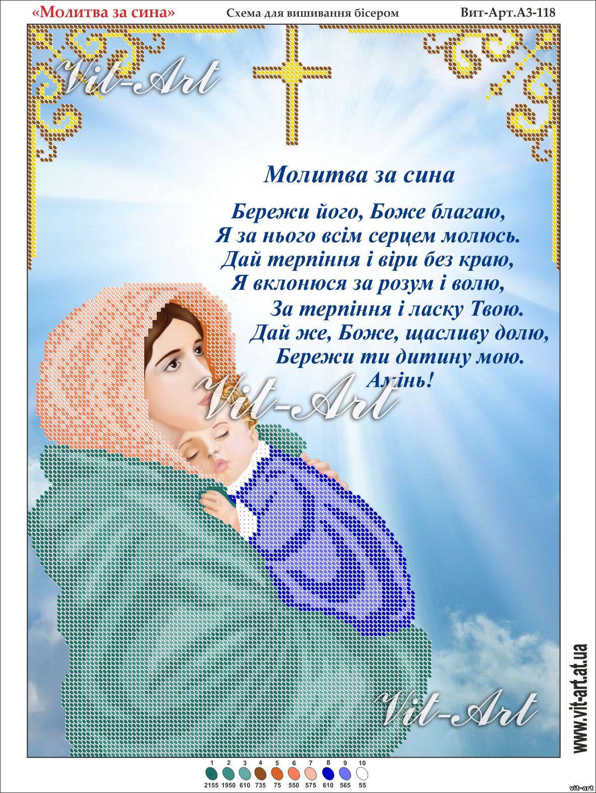 Молитва за сина - Каталог товарів - Виробництво схем та одягу для вишивання f2701f6057612